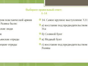 Выберите правильный ответ: А-14 14. Ядром повстанческой армии Степана Разина