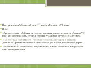 Повторительно-обобщающий урок по разделу «Россия в XVII веке» Цели: -образов