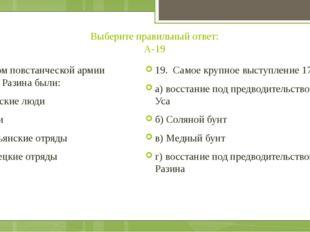 Выберите правильный ответ: А-19 19. Ядром повстанческой армии Степана Разина
