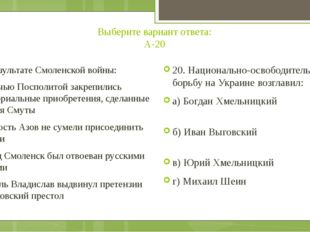 Выберите вариант ответа: А-20 20.В результате Смоленской войны: а) за Речью П