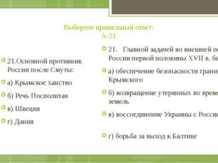 Выберите правильный ответ: А-21 21.Основной противник России после Смуты: а)