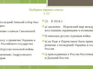 Выберите вариант ответа: А-22 22. Последний Земский собор был посвящен: а) ре