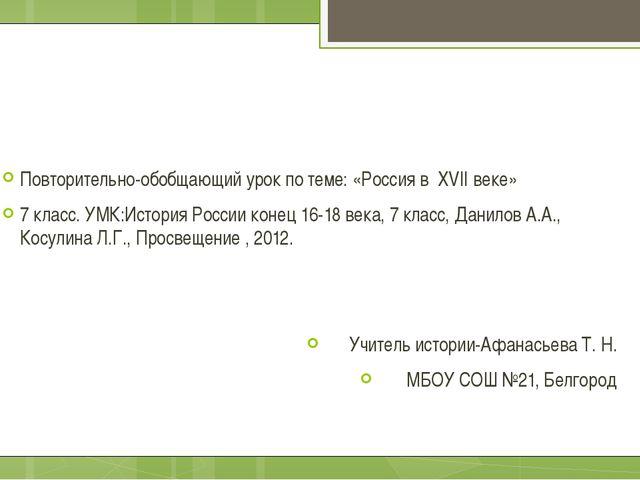 Повторительно-обобщающий урок по теме: «Россия в XVII веке» 7 класс. УМК:Ист...