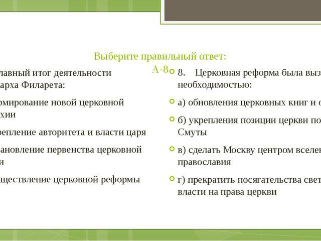 Выберите правильный ответ: А-8 8. Главный итог деятельности патриарха Филарет...