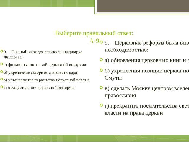 Выберите правильный ответ: А-9 9. Главный итог деятельности патриарха Филарет...