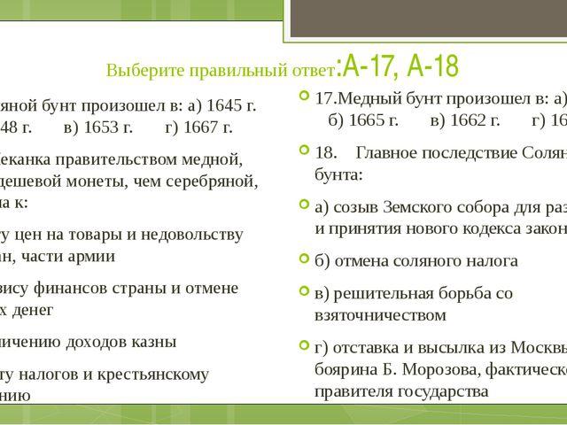 Выберите правильный ответ:А-17, А-18 17.Соляной бунт произошел в: а) 1645 г....