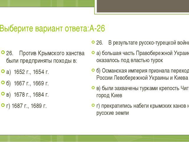 Выберите вариант ответа:А-26 26. Против Крымского ханства были предприняты по...