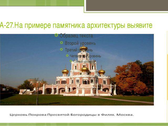 А-27.На примере памятника архитектуры выявите черты архитектуры 17 века