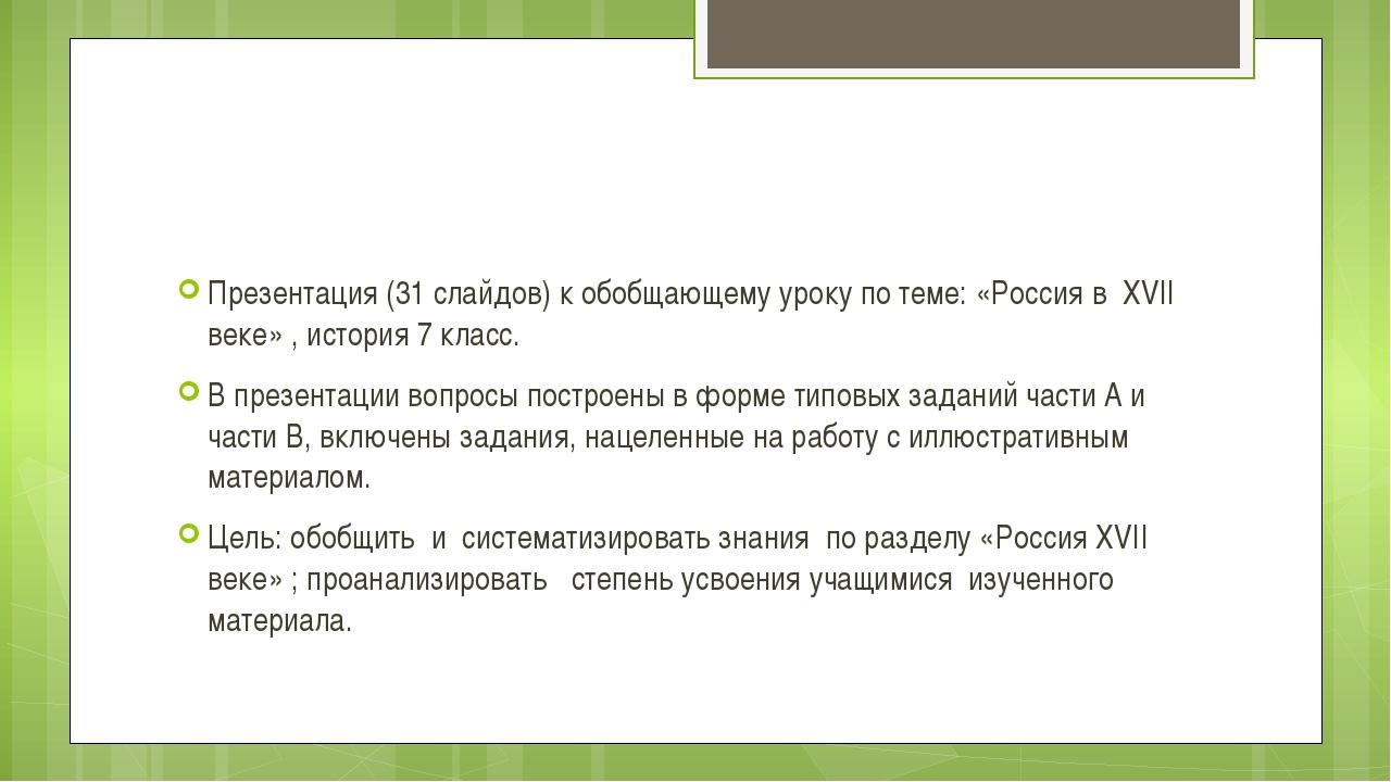 Презентация (31 слайдов) к обобщающему уроку по теме: «Россия в XVII веке» ,...