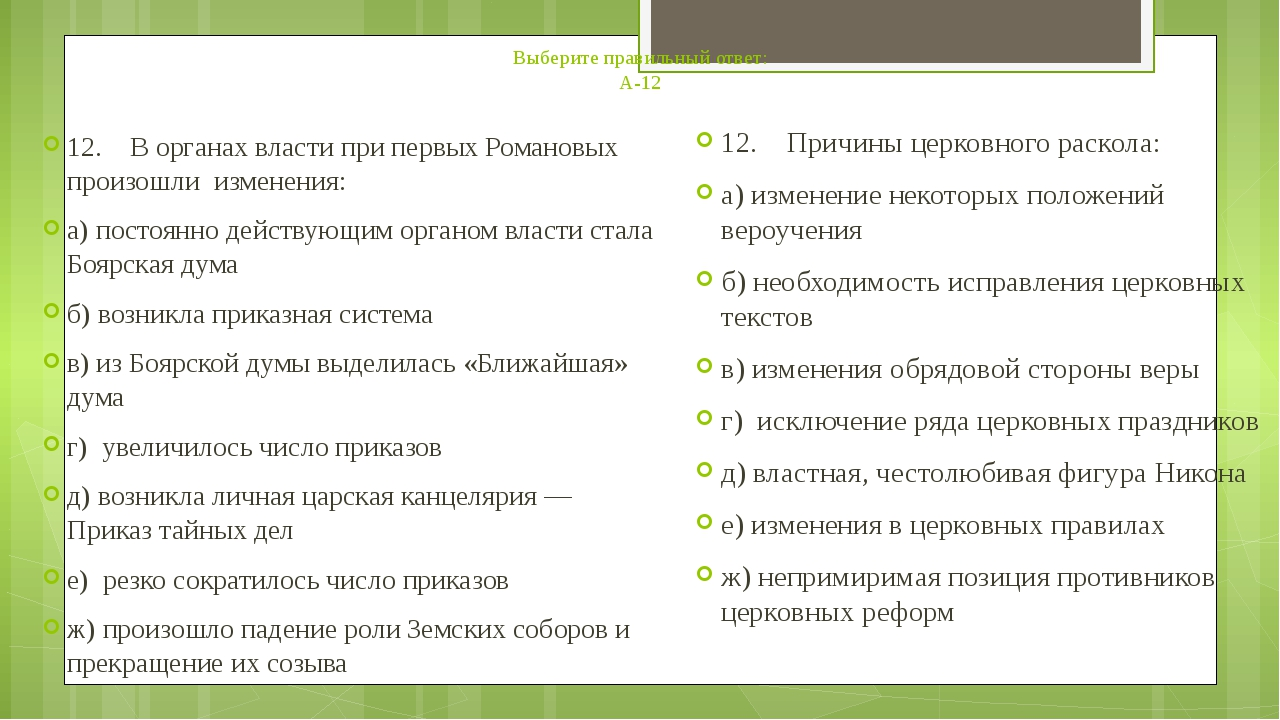 Выберите правильный ответ: А-12 12. В органах власти при первых Романовых про...