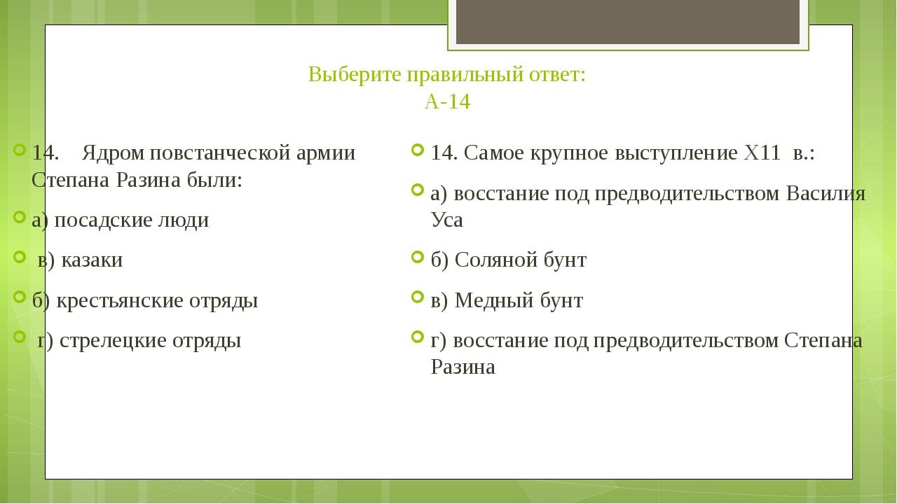 Выберите правильный ответ: А-14 14. Ядром повстанческой армии Степана Разина...