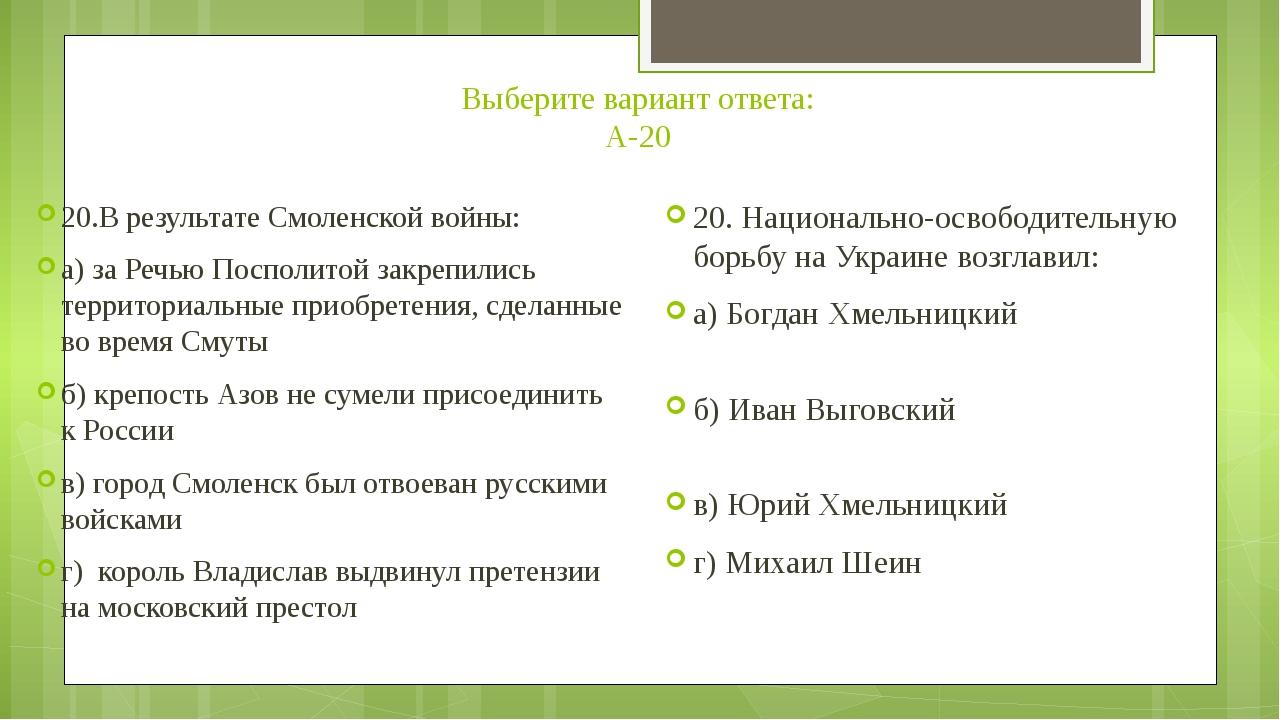 Выберите вариант ответа: А-20 20.В результате Смоленской войны: а) за Речью П...