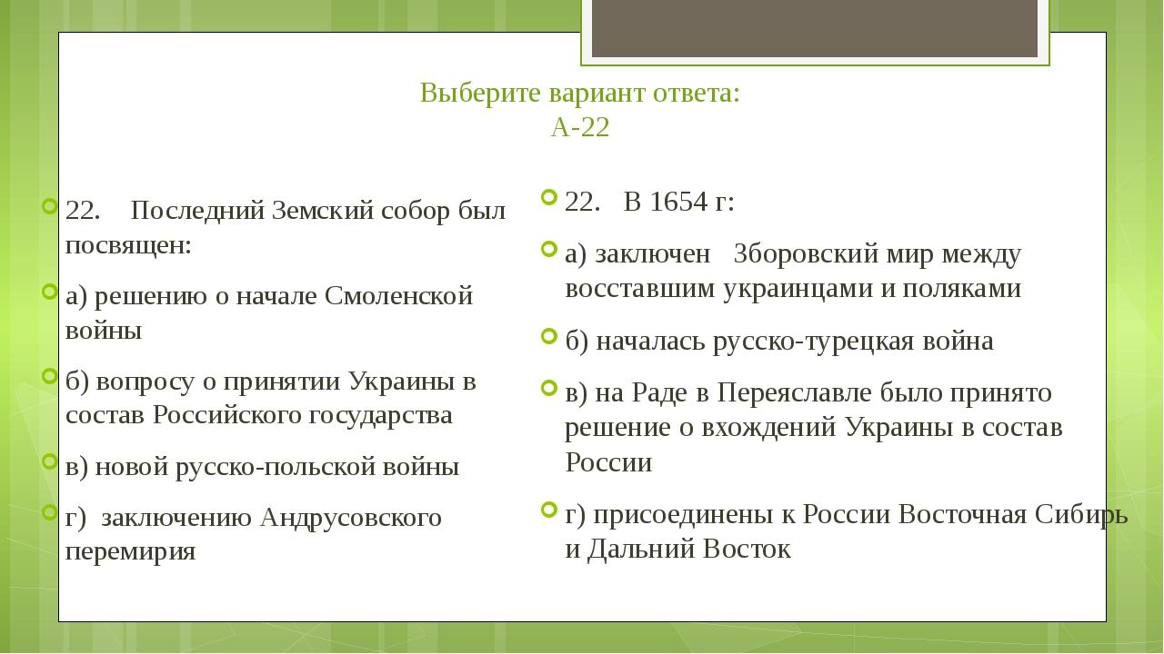 Выберите вариант ответа: А-22 22. Последний Земский собор был посвящен: а) ре...