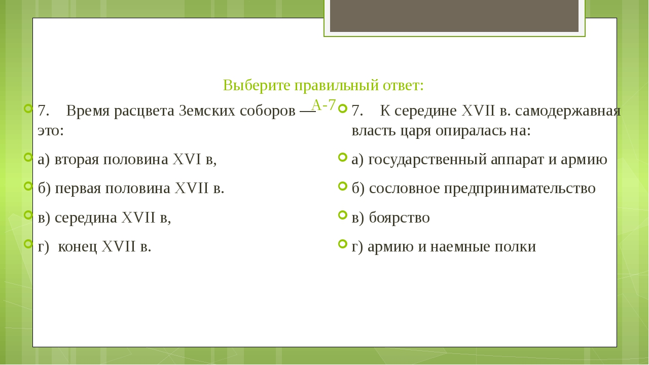 Выберите правильный ответ: А-7 7. Время расцвета Земских соборов — это: а) вт...