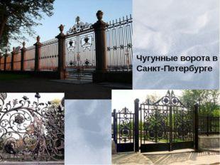 Чугунные ворота в Санкт-Петербурге