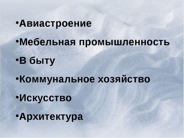 Авиастроение Мебельная промышленность В быту Коммунальное хозяйство Искусство...