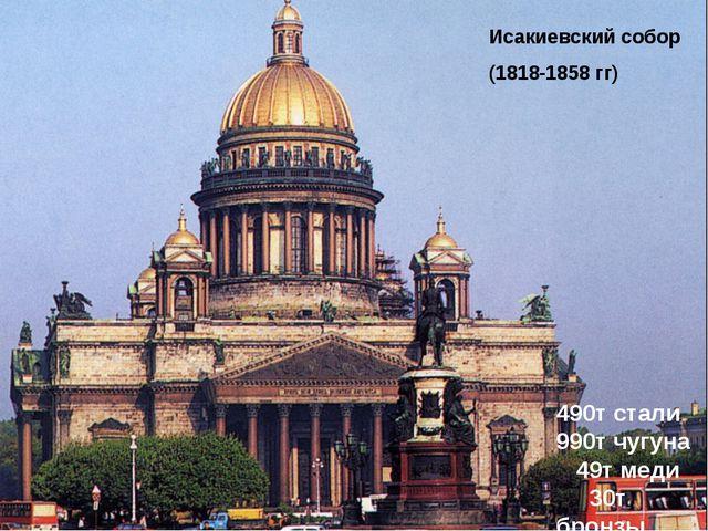 Исакиевский собор (1818-1858 гг) 490т стали 990т чугуна 49т меди 30т бронзы