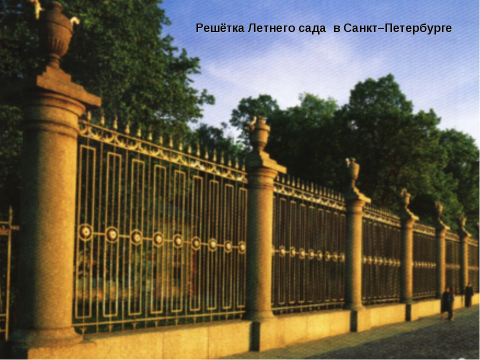 Решётка Летнего сада в Санкт–Петербурге