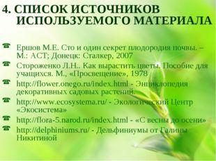 4. СПИСОК ИСТОЧНИКОВ ИСПОЛЬЗУЕМОГО МАТЕРИАЛА Ершов М.Е. Сто и один секрет пло