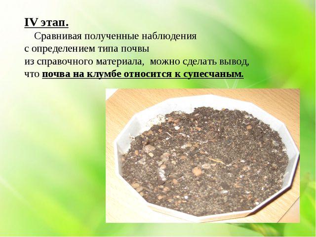 IV этап. Сравнивая полученные наблюдения с определением типа почвы из справоч...