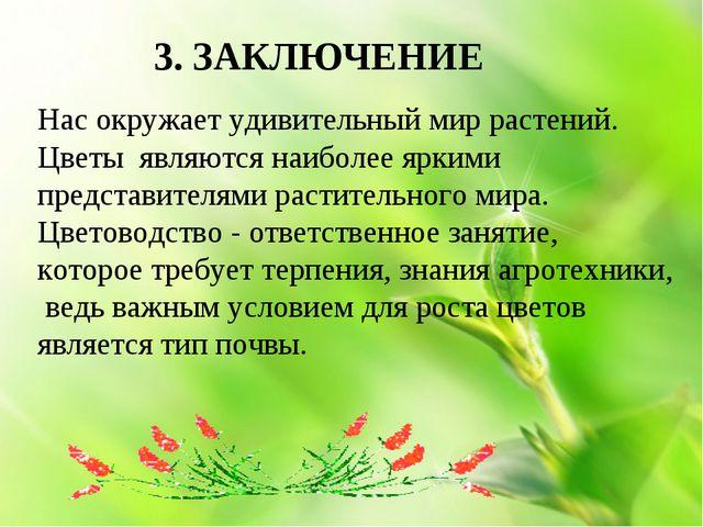 3. ЗАКЛЮЧЕНИЕ Нас окружает удивительный мир растений. Цветы являются наиболе...