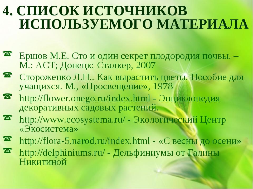 4. СПИСОК ИСТОЧНИКОВ ИСПОЛЬЗУЕМОГО МАТЕРИАЛА Ершов М.Е. Сто и один секрет пло...