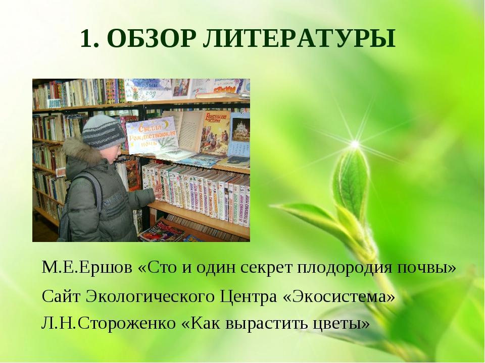 М.Е.Ершов «Сто и один секрет плодородия почвы» Л.Н.Стороженко «Как вырастить...