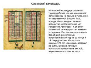 Юлианский календарь Юлианский календарь оказался таким удобным, что им много