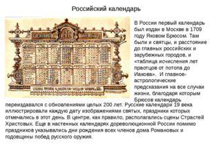 Российский календарь В России первый календарь был издан в Москве в 1709 году