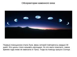 Обсерватории каменного века Первым помощником стала Луна, фазы которой повтор