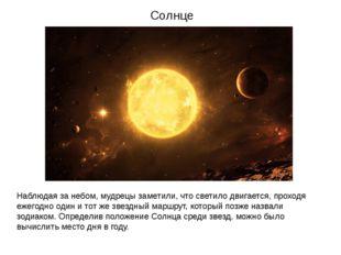 Солнце Наблюдая за небом, мудрецы заметили, что светило двигается, проходя еж
