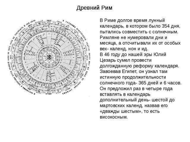 Древний Рим В Риме долгое время лунный календарь, в котором было 354 дня, пыт...