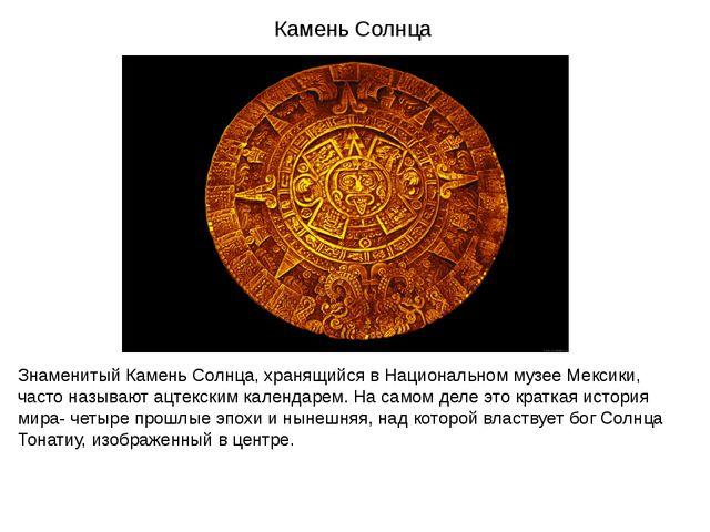 Камень Солнца Знаменитый Камень Солнца, хранящийся в Национальном музее Мекси...