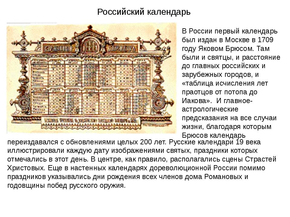 Российский календарь В России первый календарь был издан в Москве в 1709 году...