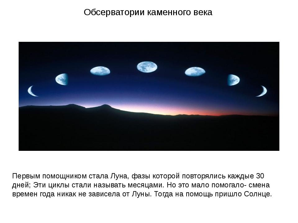 Обсерватории каменного века Первым помощником стала Луна, фазы которой повтор...