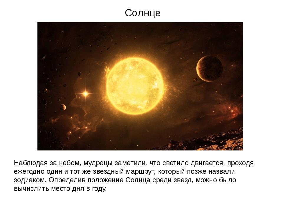 Солнце Наблюдая за небом, мудрецы заметили, что светило двигается, проходя еж...