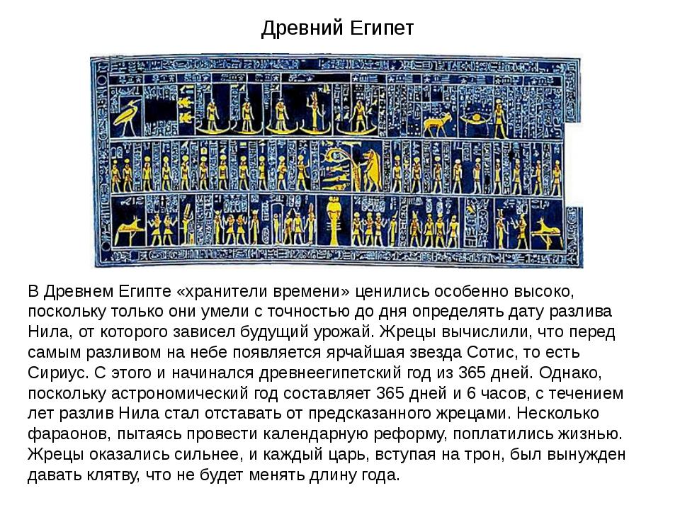 Древний Египет В Древнем Египте «хранители времени» ценились особенно высоко,...