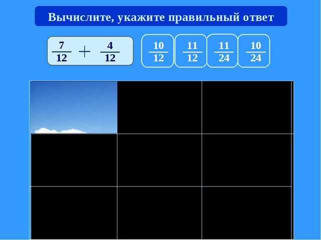 111 34 Вычислите, укажите правильный ответ