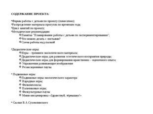 СОДЕРЖАНИЕ ПРОЕКТА: Формы работы с детьми по проекту (помесячно); Распределен