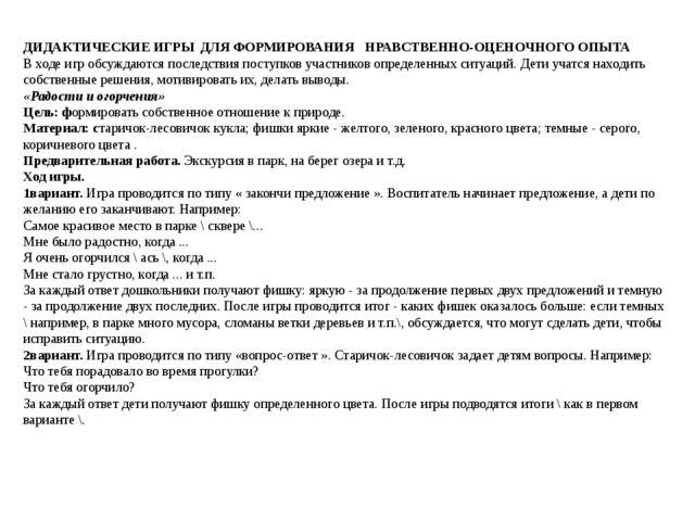 ДИДАКТИЧЕСКИЕ ИГРЫ ДЛЯ ФОРМИРОВАНИЯ НРАВСТВЕННО-ОЦЕНОЧНОГО ОПЫТА В ходе игр о...