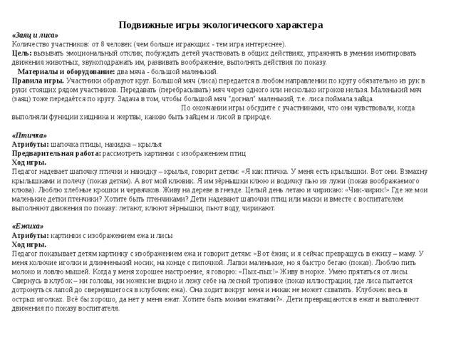 Подвижные игры экологического характера «Заяц и лиса» Количество участников:...