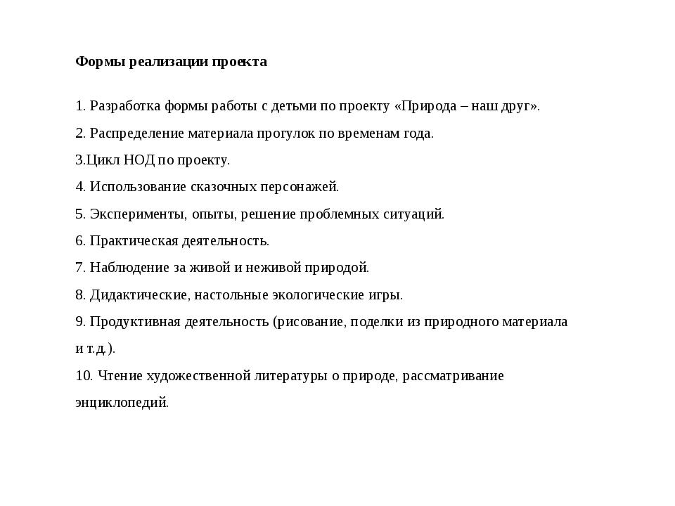 Формы реализации проекта 1. Разработка формы работы с детьми по проекту «Прир...