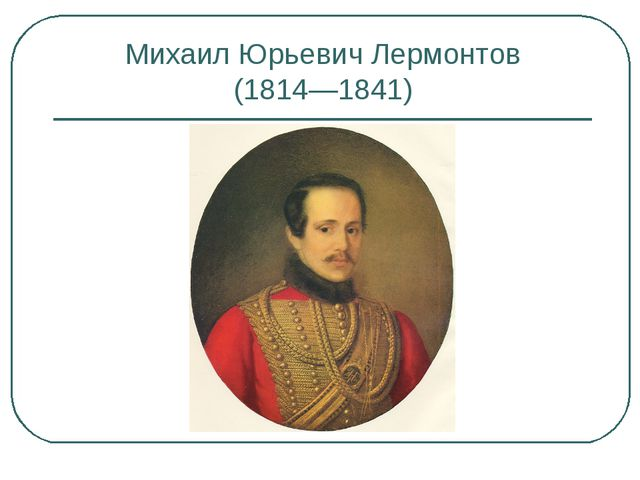 Михаил Юрьевич Лермонтов (1814—1841)