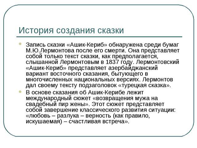 История создания сказки Запись сказки «Ашик-Кериб» обнаружена среди бумаг М.Ю...