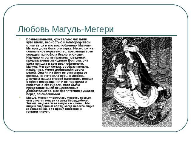 Любовь Магуль-Мегери Возвышенными, кристально чистыми чувствами, верностью и...