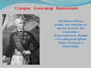 Суворов Александр Васильевич «Безверное войско учить, что перегорелое железо