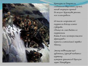 Французы не допустили соединения двух наших армий, начав операцию против Римс