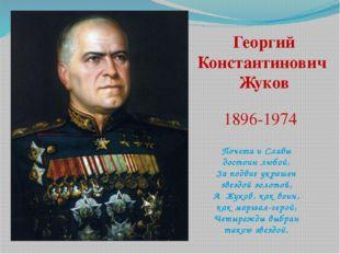 Георгий Константинович Жуков 1896-1974 Почета и Славы достоин любой, За подви