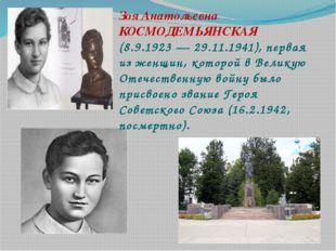 Зоя Анатольевна КОСМОДЕМЬЯНСКАЯ (8.9.1923 — 29.11.1941), первая из женщин, ко