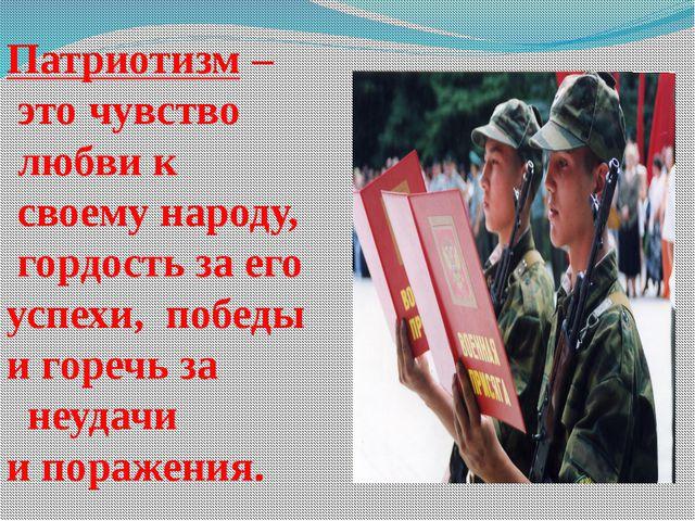 Патриотизм – это чувство любви к своему народу, гордость за его успехи, побед...